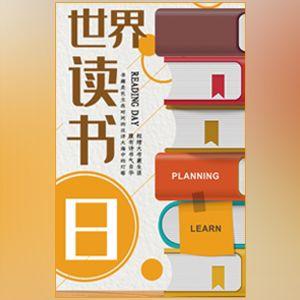 世界读书日书店宣传推广新书推荐读书节