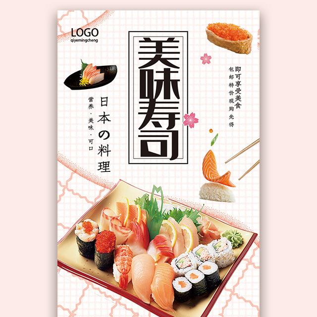 美味寿司促销日本料理店铺宣传寿司加盟店开业