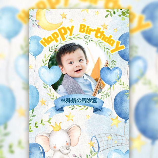 宝宝百日周岁可爱大象主题宴会邀请函