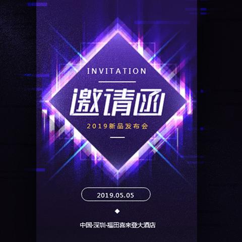 炫酷蓝紫科技峰会通用邀请函