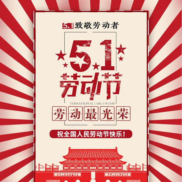 51国际劳动节公司企业祝福员工政府机关感恩答谢客户