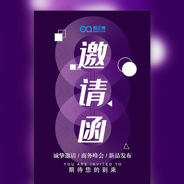 炫酷紫色商务活动会议峰会邀请函