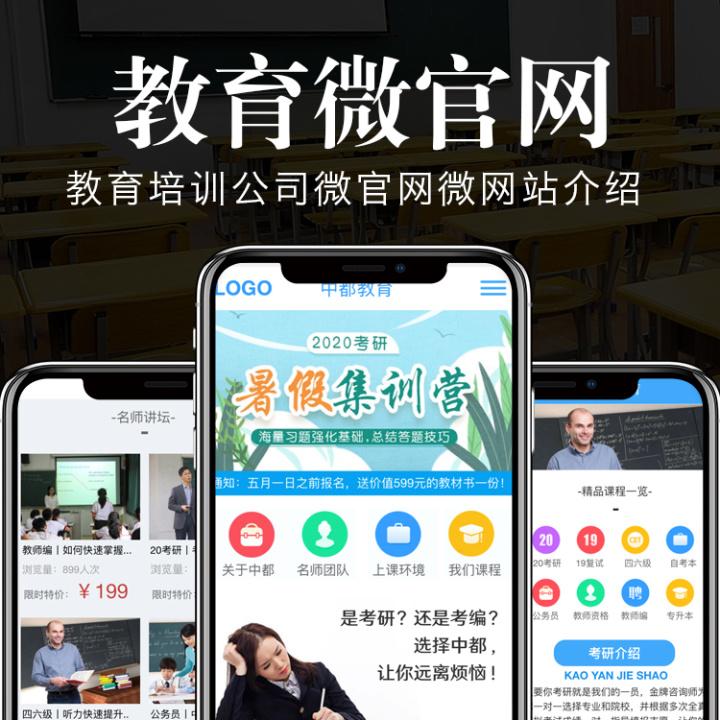 教育培训专升本考研微官网微网站