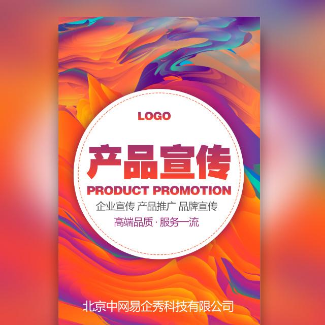高端色彩炫彩彩绘品牌推广产品推广产品宣传公司简介