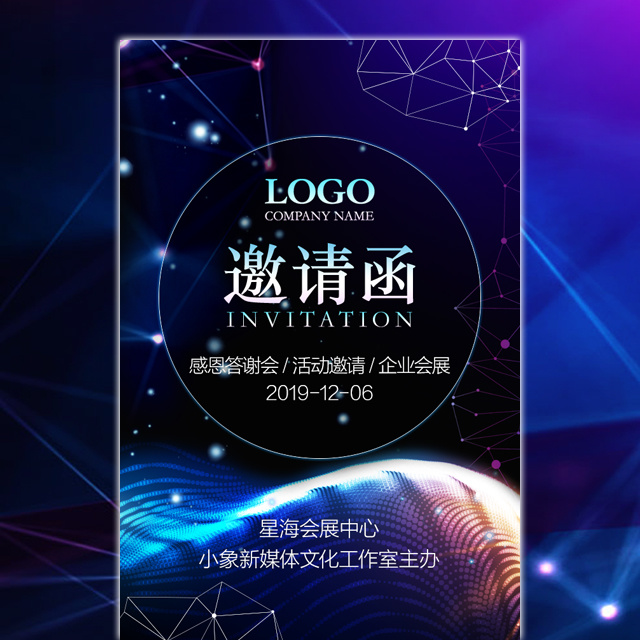 高端大气星空炫彩蓝紫邀请函企业活动商务会议宣传
