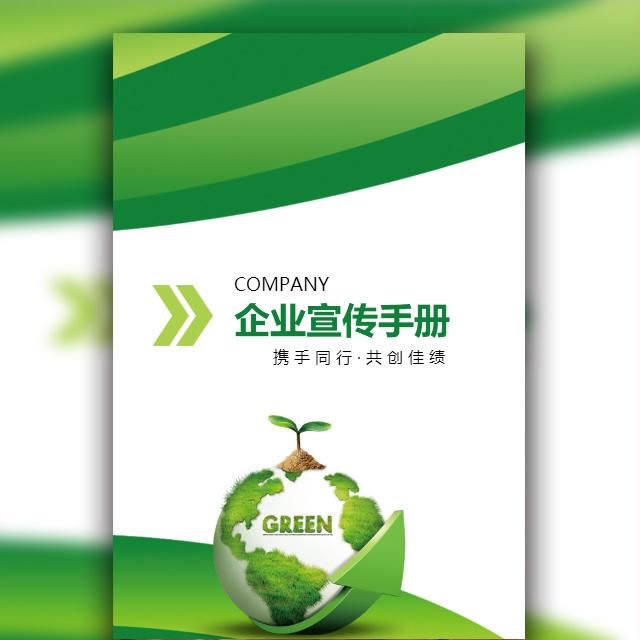 快闪企业文化品牌宣传画册绿色简约时尚风