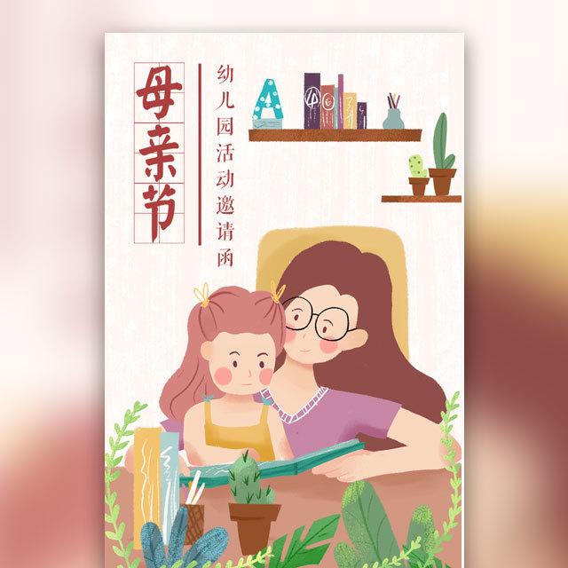 母亲节幼儿园亲子教育亲子活动邀请函
