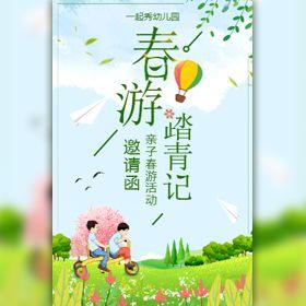 公司学校幼儿园亲子活动春游踏青活动邀请函