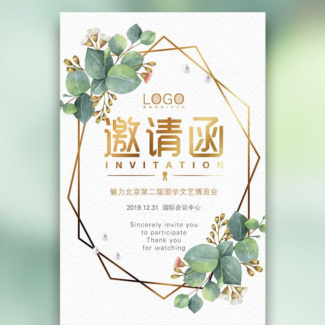 小清新活动邀请函开业周年庆新品发布订货会