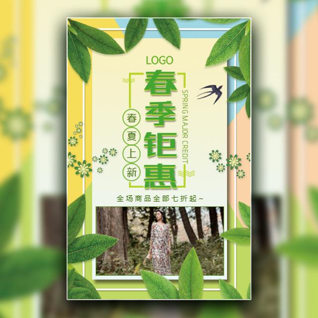 春夏季新品上新新品发布会活动邀请函