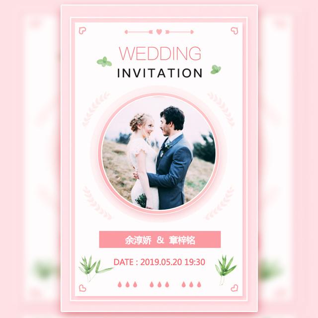 浪漫粉色婚礼请柬简约时尚清新婚礼邀请函
