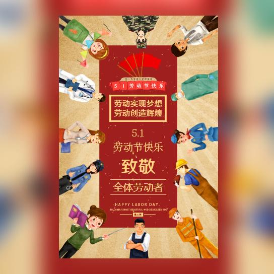创意51五一劳动节祝福自媒体宣传