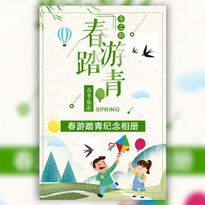 绿色清新春游踏青出行旅游记录相册