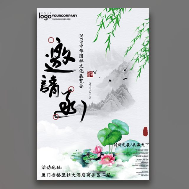 中国风水墨会议峰会邀请函中华文化艺术交流展会