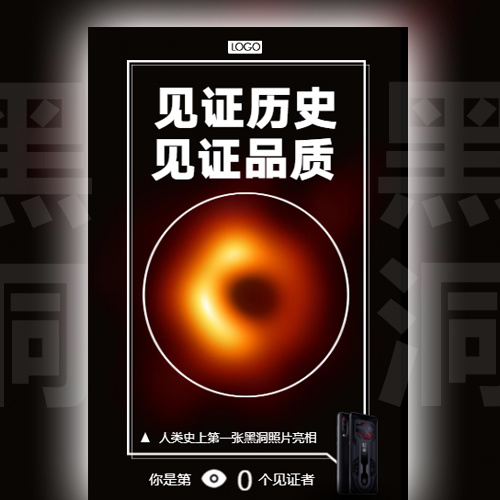 黑洞热点推广见证历史人类史上第一张黑洞照片亮相