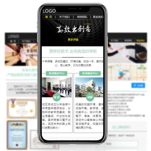 品牌教育宣传微官网