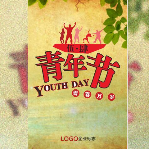 五四青年节我们为青春喝彩