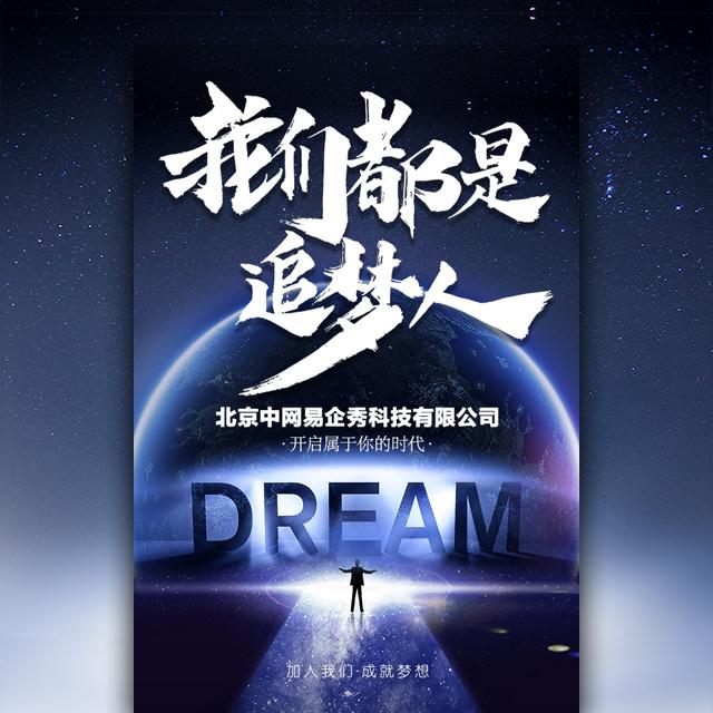 高端大气星空梦想招聘我们都是追梦人校园招聘宣传