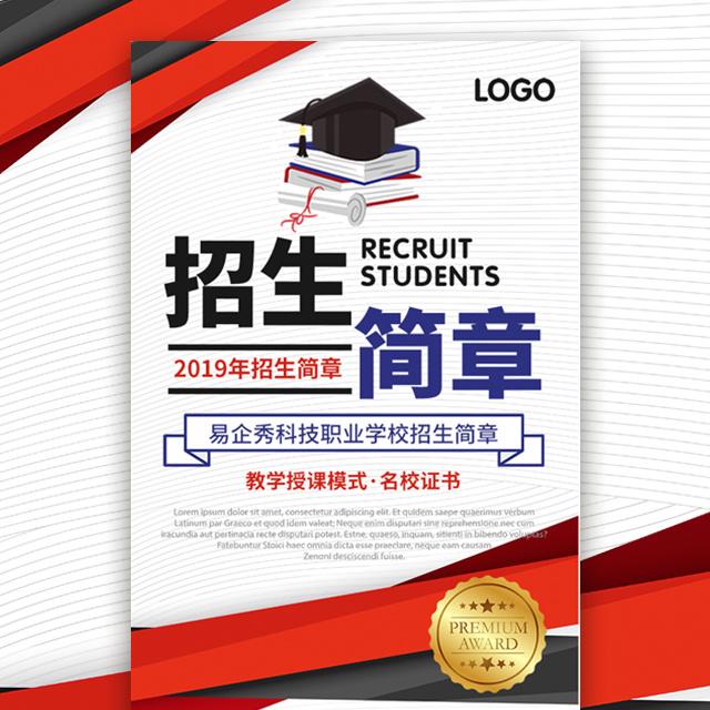 私立学校招生大学高校成人教育机构招生简章职业院校