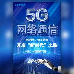移动端5G新时代高科互联网企业文化