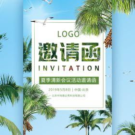 清新绿色邀请函商务会议周年感谢活动邀请函