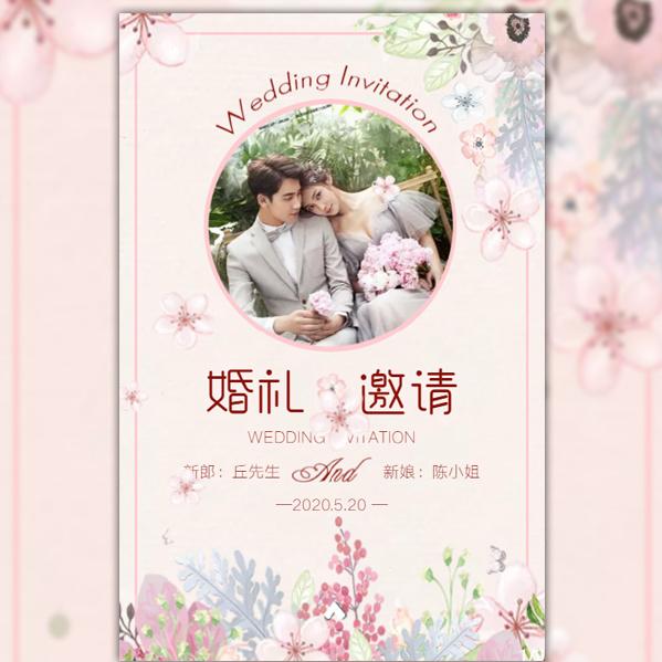 粉色小清新花朵婚礼森系邀请简约大图杂志结婚请柬