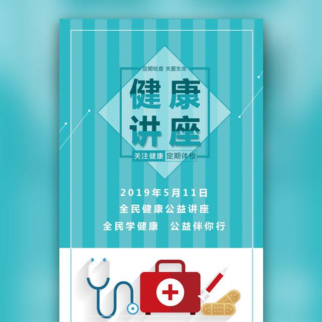健康知识讲座公益讲座健康教育讲座邀请函