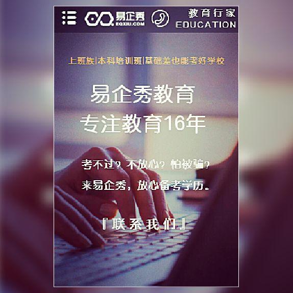 教育机构公司宣传微官网介绍