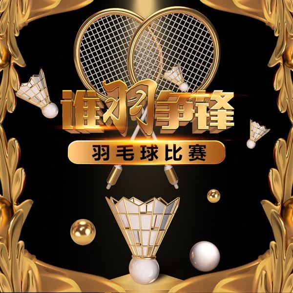 羽毛球比赛羽毛球大赛邀请函赛事宣传