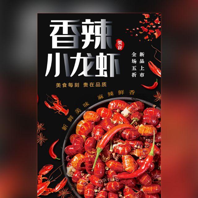香辣小龙虾餐饮美食烧烤美食促销商家介绍宣传