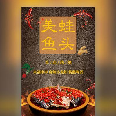 创意快闪美蛙鱼头开业促销活动麻辣鱼头店宣传