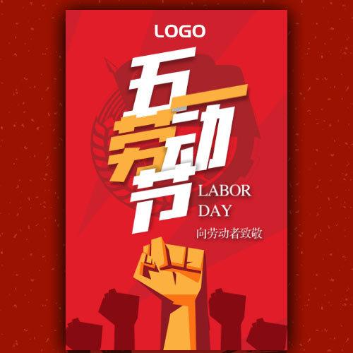 红色视频五一劳动节慰问祝福