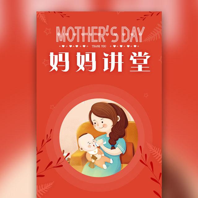 母亲节妈妈讲堂母婴知识讲座女性健康讲座邀请函