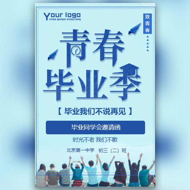 大气蓝色青春毕业季同学聚会邀请函相册