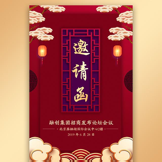 高端大气会议邀请函红色中国风喜庆答谢晚会邀请函