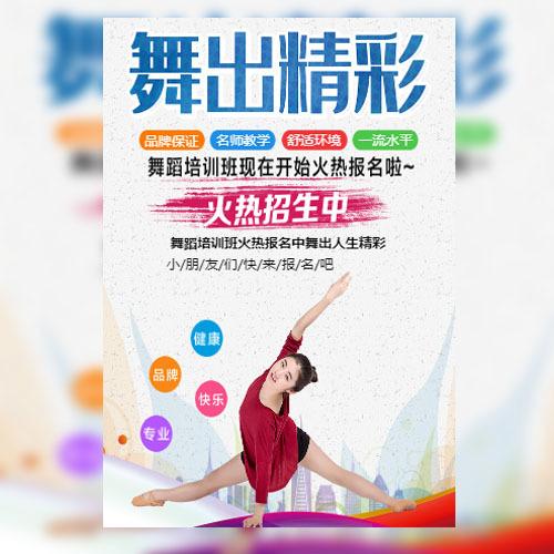 舞蹈培训班招生芭蕾培训艺术音乐培训乐器培训招生