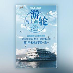 海上游轮宣传推广旅行社线路介绍五一暑假旅游介绍