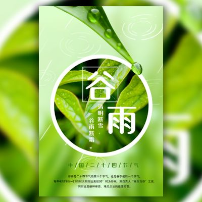 二十四节气之谷雨节日农事时节宣传