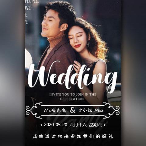 婚礼请柬结婚请帖邀请函简约时尚结婚喜帖电子请帖