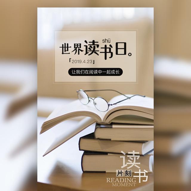4.23世界读书日好书推荐