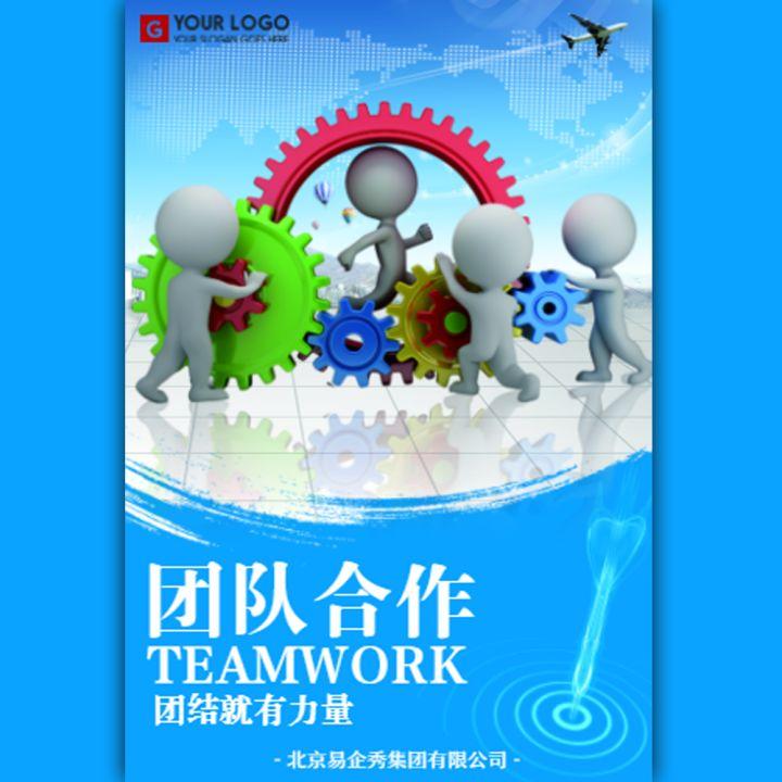 企业宣传团队建设企业文化拓展培训比赛回顾相册