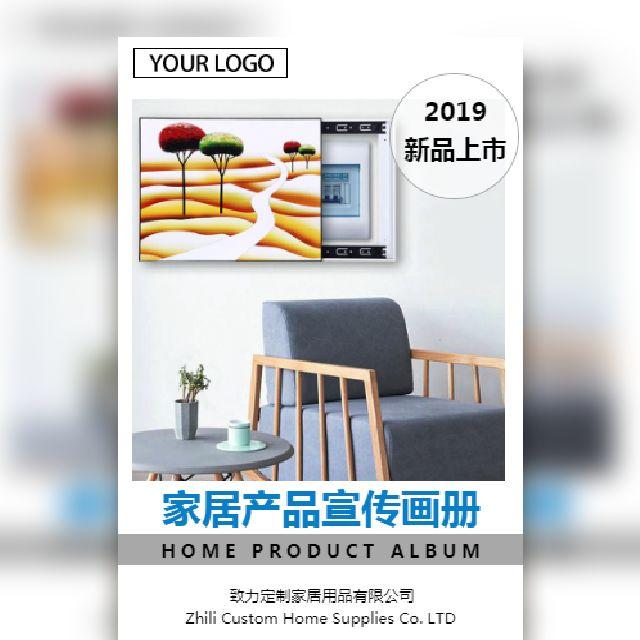 简约风家居沙发家具产品宣传册
