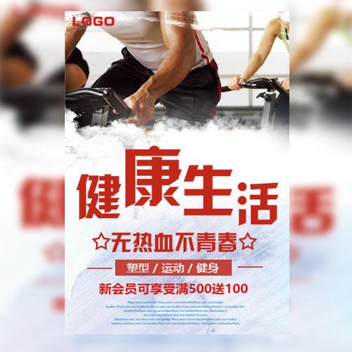 健身俱乐部宣传健身减肥瘦身会员招募健身房活动宣传