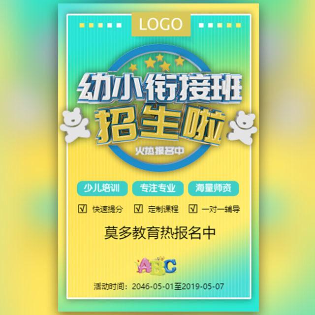 高端国际幼小衔接班招生宣传寒暑假节日招生促销通用