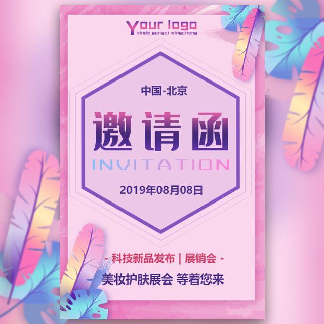 清新炫彩蓝紫邀请函新品发布展销会展会