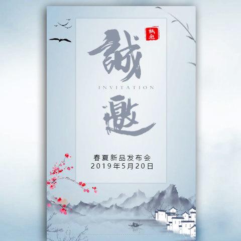 简约水墨古典新品发布会邀请函