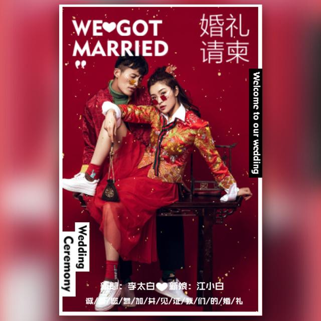 红色高端时尚婚礼请柬个人请柬婚礼邀请函结婚请柬