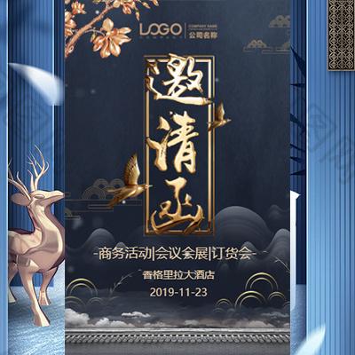 高端灰色暗金中国风商务邀请函会议会展企业活动
