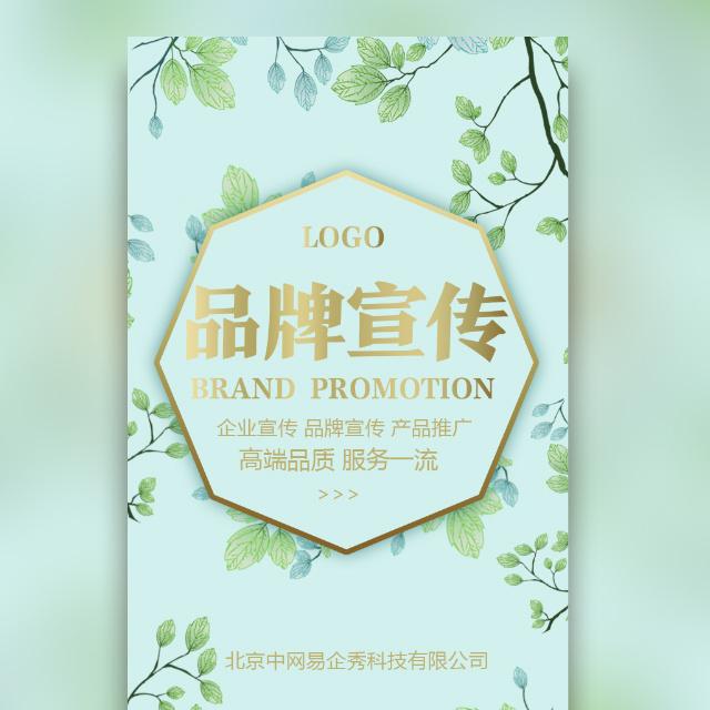 高端时尚清新绿金企业宣传品牌宣传产品推广宣传画册