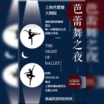 芭蕾舞演出演绎舞蹈演出活动邀请函